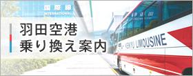 羽田 空港 君津 バス